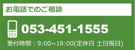 お電話でのご相談 初回相談無料。まずはお気軽にお問い合せください。053-451-1555 受付時間9:00~18:00(定休日 土日祝日)。