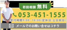 浜松市の税理士事務所「河辺会計事務所」は初回相談無料。電話でのお問い合せ053-451-1555 受付時間9:00~18:00(定休日 土日祝日)メールでのお問い合せ(年中無休)