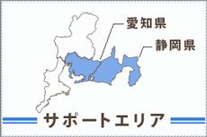 浜松市の税理士事務所「河辺会計事務所」のサポートエリア 愛知県 静岡県