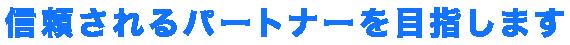 浜松市の河辺会計事務所(河辺俊介税理士事務所)は信頼されるパートナーを目指します