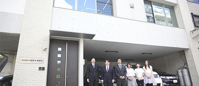 浜松市の税理士事務所「河辺会計事務所」
