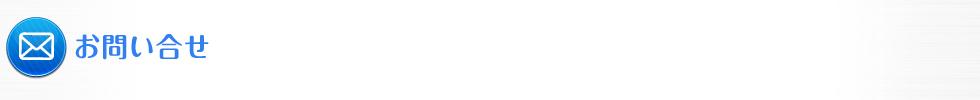 浜松市の税理士事務所「河辺会計事務所」 お問い合せ