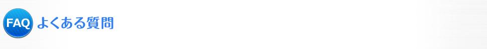 浜松市の税理士事務所「河辺会計事務所」 よくある質問