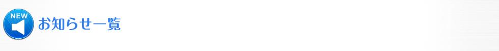 浜松市の税理士事務所「河辺会計事務所」 お知らせ一覧