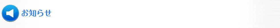 浜松市の税理士事務所「河辺会計事務所」 お知らせ