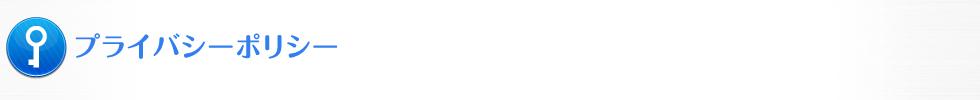 浜松市の税理士事務所「河辺会計事務所」 プライバシーポリシー