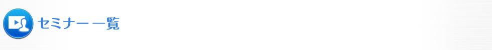 浜松市の税理士事務所「河辺会計事務所」 セミナー一覧