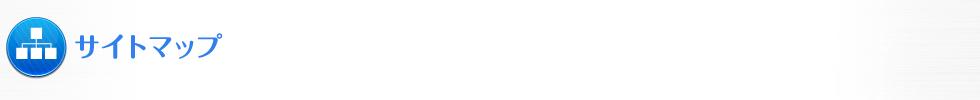 浜松市の税理士事務所「河辺会計事務所」 サイトマップ