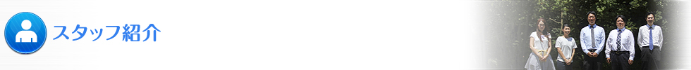 浜松市の税理士事務所「河辺会計事務所」 スタッフ紹介