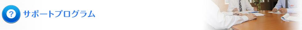 浜松市の税理士事務所「河辺会計事務所」 サポートプログラム