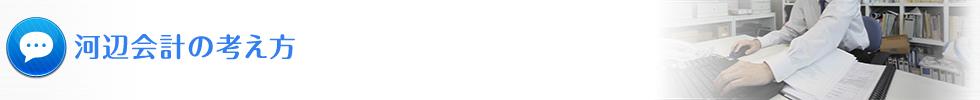 浜松市の税理士事務所「河辺会計事務所」 河辺会計の考え方