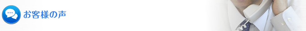 浜松市の税理士事務所「河辺会計事務所」 お客様の声